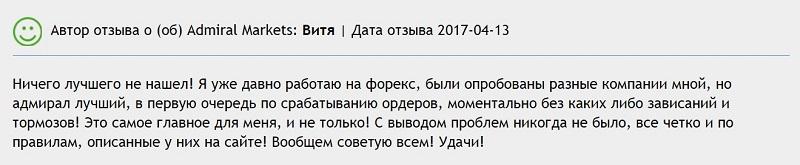 Положительные Адмирал Маркетс отзывы трейдеров