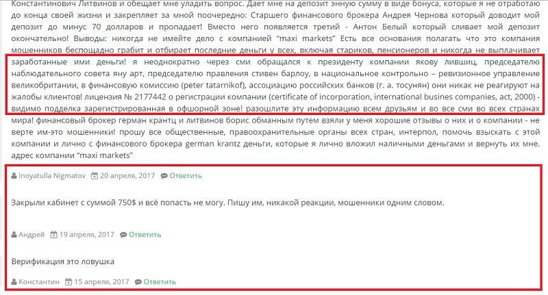 Судебные иски maxiforex tudor girl forex indicator