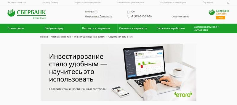 партнерство eToro и сбербанк