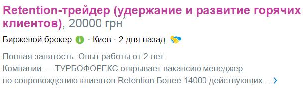 Turboforex Киев