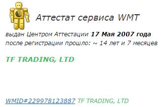 TF Trading LTD