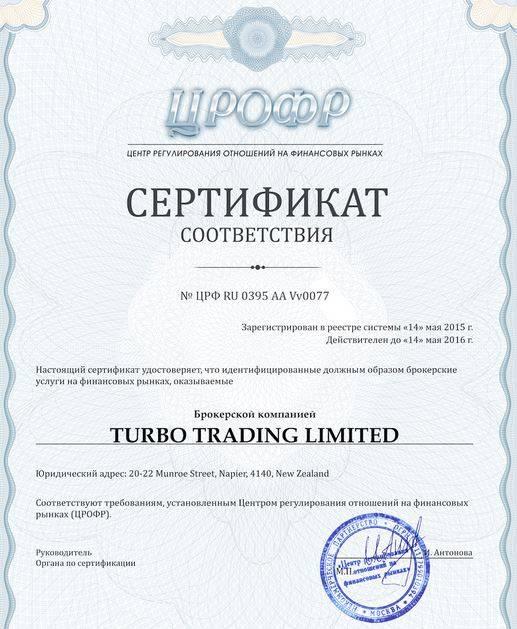Турбо форекс сертификат