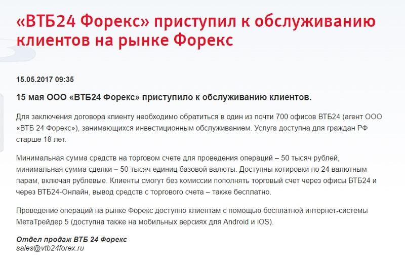 работа ВТБ24 Форекс