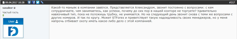 STforex обзвон клиентов