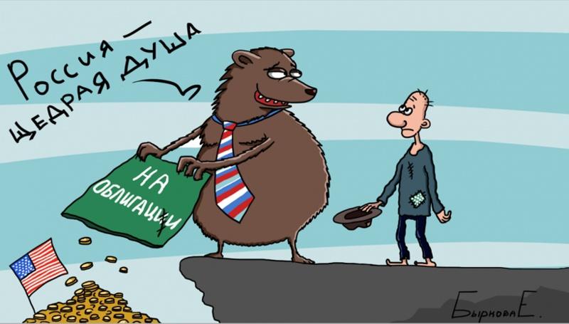 Зачем Россия покупает госдолг США