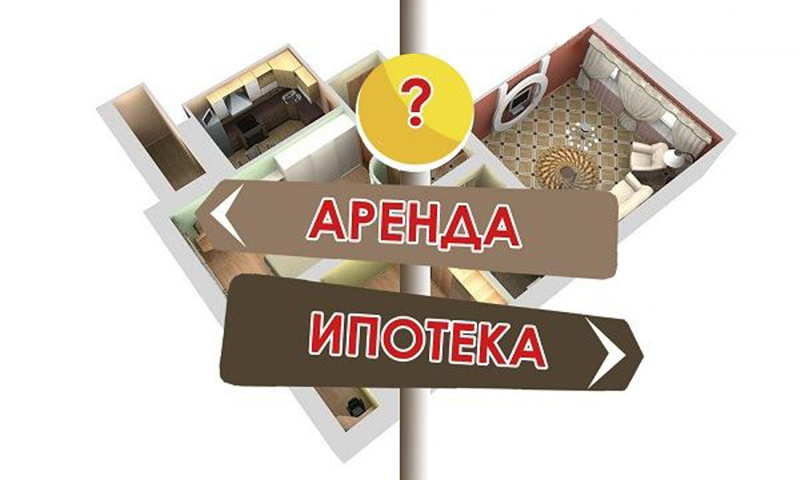 аренда или ипотека
