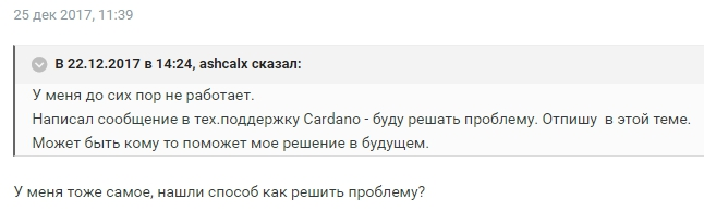 cardano форум