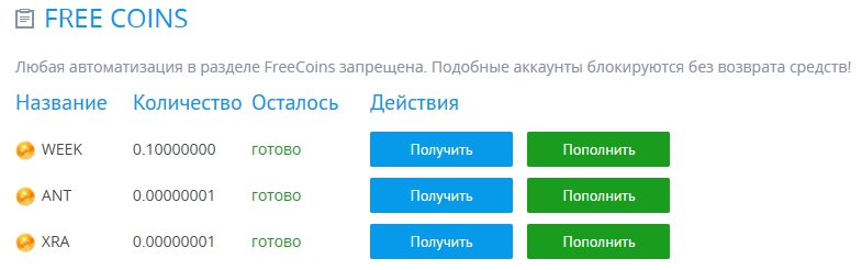 yobit freecoins