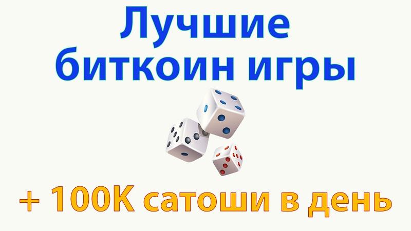 биткоин игры с выводом денег без вложений