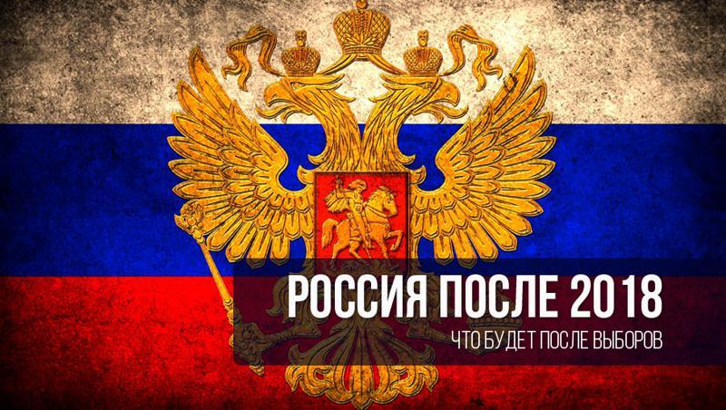 россия после выборов 2018