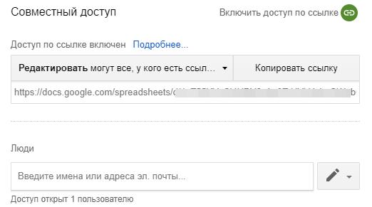Доступ в Гугл Тейбл