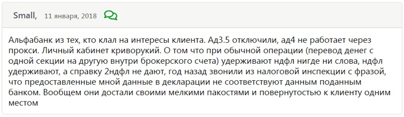альфа-директ терминал проблемы