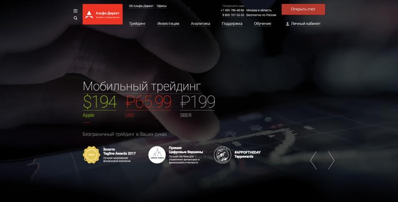 альфа-директ сайт