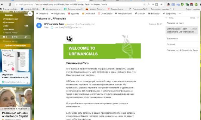 urfinancials мошенники