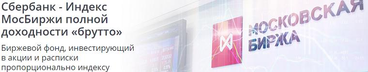 Сбербанк индекс полной доходности брутто