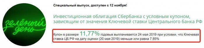 Выпуск инвестиционной облигации Сбербанка