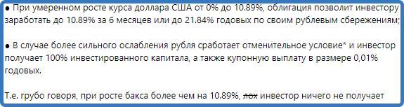 Отзывы о биржевых облигациях Сбербанка 2