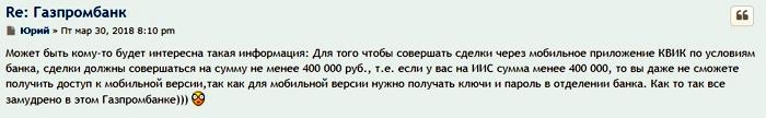 газпромбанк брокер отзыв