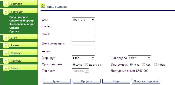 фридом финанс web терминал