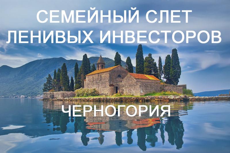 Семейный слет Ленивых инвесторов в Черногории