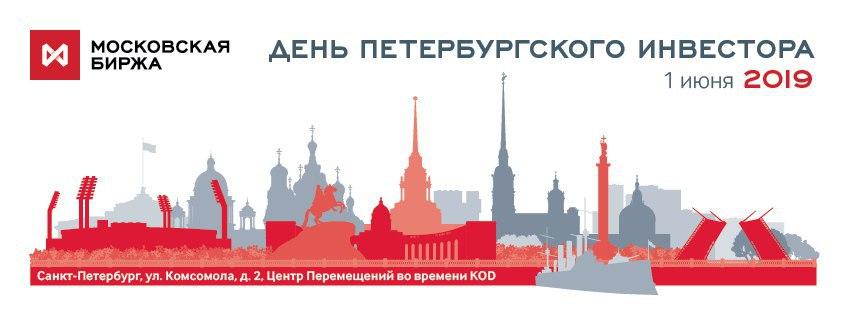 День Петербургского инвестора