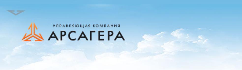 Фонды УК Арсагера