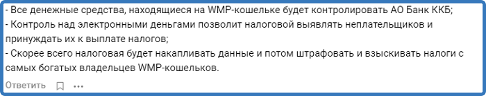 Отзывы пользователей о новых правилах Вэбмани