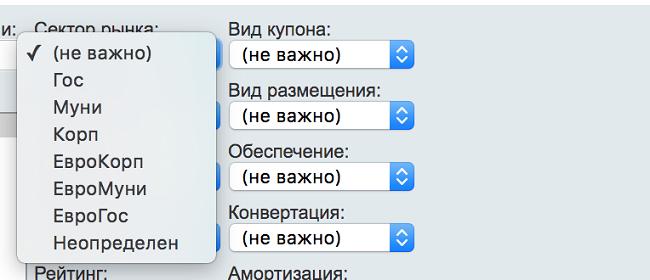 Фильтр для поиска выпусков облигаций