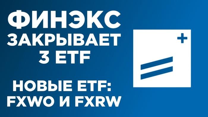 ETF фонды FXWO и FXRW